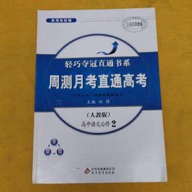 周测月考直通高考 高中语文必修2(人教版),2019