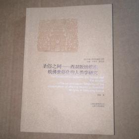 圣俗之间:西双版纳傣族赕佛世俗化的人类学研究
