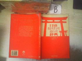 日语接续词副词辞典