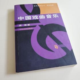中国戏曲音乐