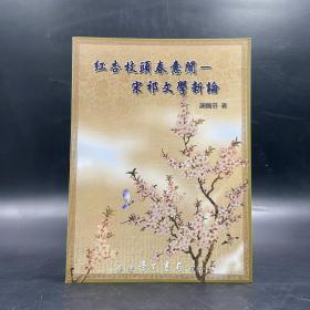 台湾学生书局版  谢佩芬《红杏枝头春意闹》(锁线胶订)