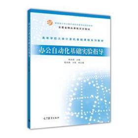 现货办公自动化基础实验指导/高等学校大学计算机基础课程系列教