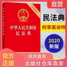 民法典2020年版 附草案说明烫金版中华人民共和国大字版法律汇编