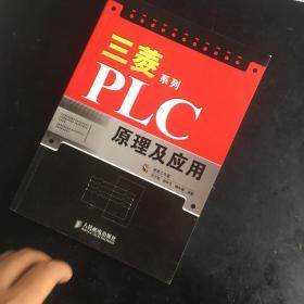 正版现货 三菱系列PLC原理及应用