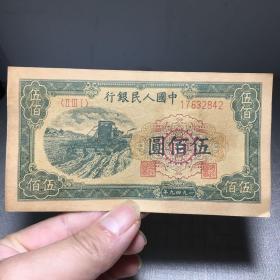 9921.纸币『伍佰圆』