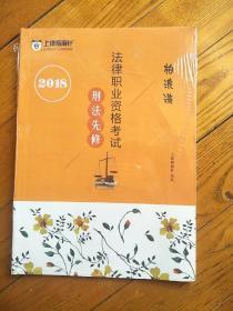 柏浪涛 刑法先修 法律职业资格考试 2018