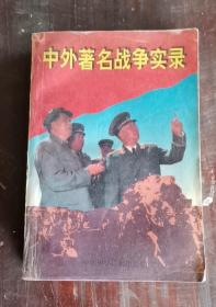 中外著名战争实录 93年1版1印 包邮挂刷
