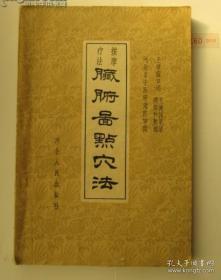 按摩疗法脏腑图点穴法  著名老中医王雅儒几十年临床经验 独特按摩手法