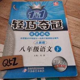 1+1轻巧夺冠优化训练:8年级语文(下)(人教版)(2013春)
