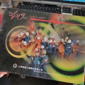 上海隧道工程股份有限公司创业四十周年:1965-2005(纪念邮册 有光盘,16开硬精装) 品佳有套盒