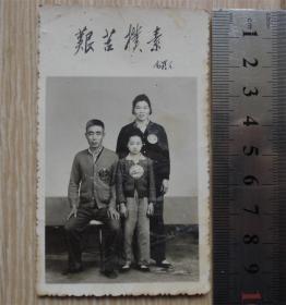 老照片收藏200906-文革毛主席题词革命戴大像章三口之家合影
