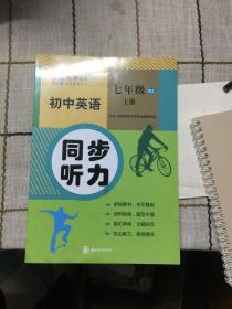 优学聚智初中英语七年级上册