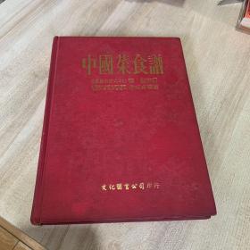 中国菜食谱