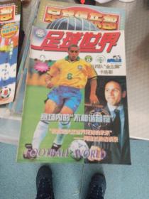 足球世界(1998年半月刊第9期)