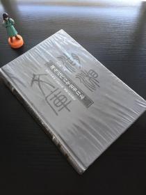 湖湘文库:湖南近代百年史事日志
