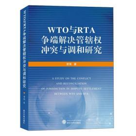 WTO与RTA争端解决管辖权冲突与调和研究  曾炜 著 武汉大学出版社 9787307214255