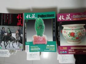 《收藏》(84本,附藏书签)