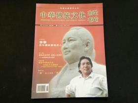 中国传统文化纵横(创刊号)