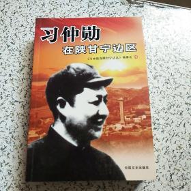习仲勋在陕甘宁边区