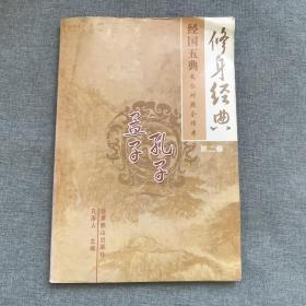 中国古典文化珍藏书系·资政奇典:修身经典第二卷孟子孔子