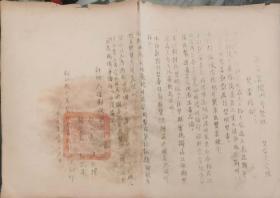 民国33年徐州禁烟禁毒条例一件