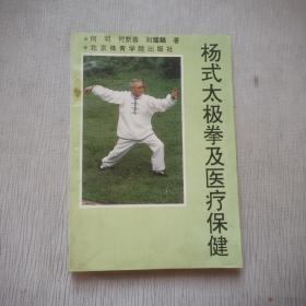 杨式太极拳及医疗保健