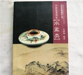中国瓷器图鉴.水盂类