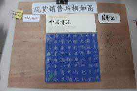 中国书法2004年第8期