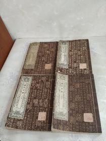 康熙字典(第一二三四册)全4本合售