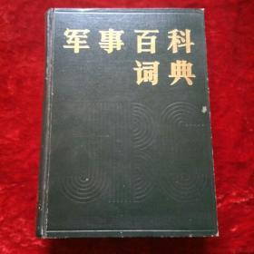 军事百科词典