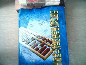 中国行政与事业单位新会计制度全书