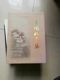 王明仁画集.