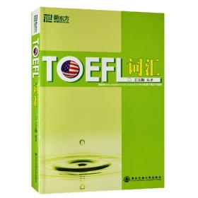 t王玉梅 新东方TOEFL托福词汇(90%词汇命中率)世界图书出版社TOEFL考试词汇 TOEFL词汇新精辟总结 托福真题考试用书 托福自学书籍