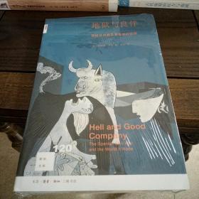 新知文库120·地狱与良伴:西班牙内战及其造就的世界