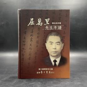 台湾学生书局版  刘兆祐《屈万里先生年谱》(精装)