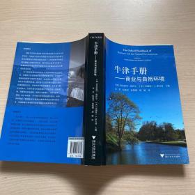 牛津手册:商业与自然环境(近全新)