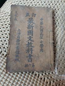 中华民国元年初版 高等小学用:《订正最新国文教科书》(第六册) 一厚册78页全