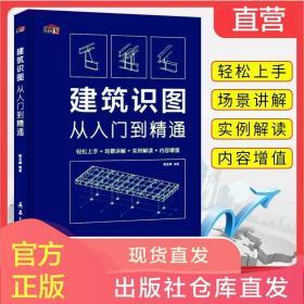 建筑识图从入门到精通建筑工程制图与识图自学教程大全技术教材书