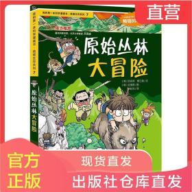 正版 绝境生存系列7 原始丛林大冒险 7-10岁 卡通动漫 中国儿童文