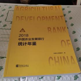 2018中国农业发展银行统计年鉴