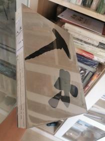 (包邮)入木:黄永玉版画艺术  黄永玉钤印本