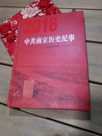 2018中共南京历史纪事