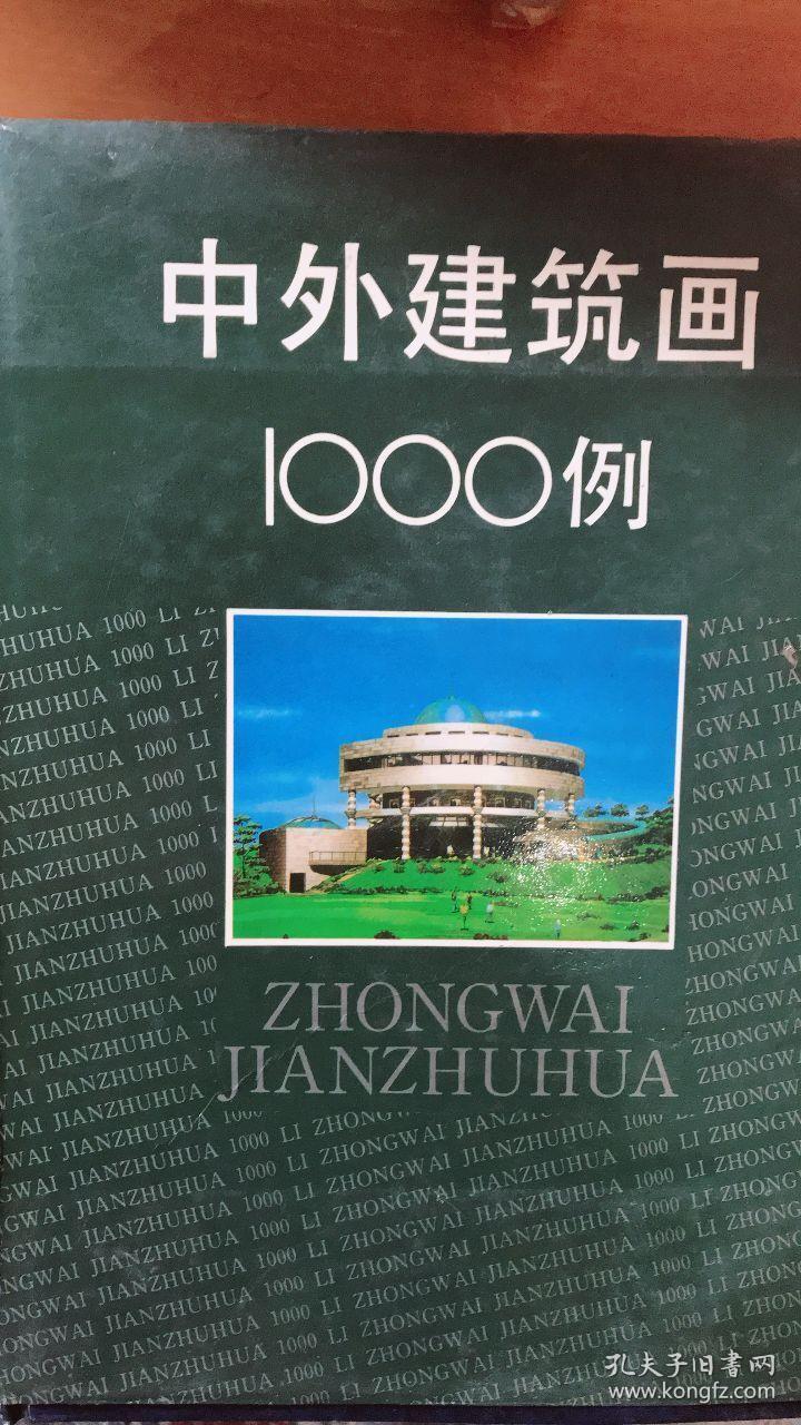 中外建筑画一000例