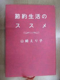 节约生活のススメ (日文原版) 32开  共216页   内页有少量画线  字迹