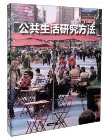 公共生活研究方法