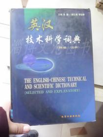 英汉技术科学词典(精编.注释)