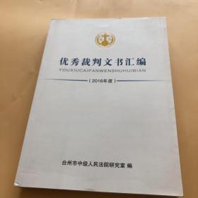 优秀裁判文书汇编 2016