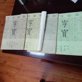 学书必备:字宝(一、二、三、四)合售