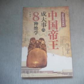 中国帝王成大事的8种绝学 上