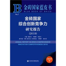 金砖国家蓝皮书:金砖国家综合创新竞争力研究报告(2019)